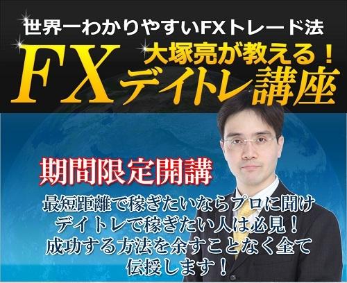 大塚亮のFXデイトレ無料講座