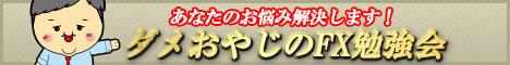 「ダメおやじ新手法」のトレード検証~ユーロドル~