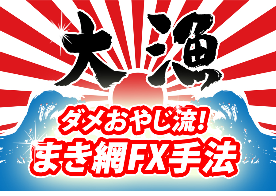 【モバイル編】ダメおやじまき網FX手法