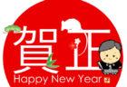 今年の反省と来年の抱負!
