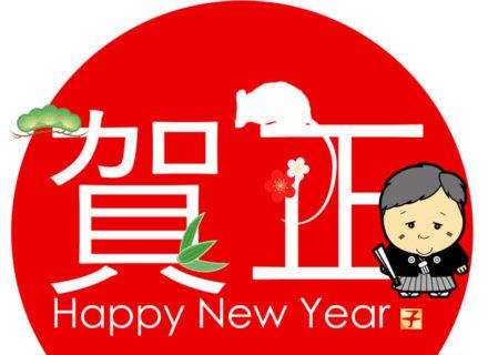 新年おめでとうございます!