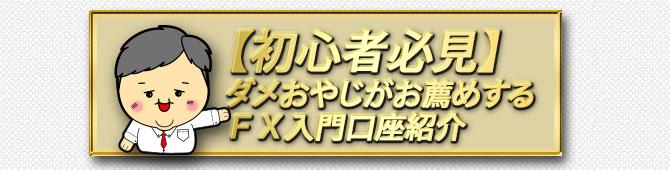 【初心者必見】ダメおやじがお薦めするFX入門口座紹介