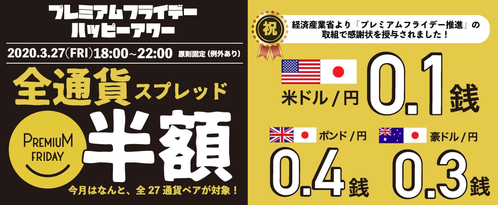 ドル円、ポンド円のポイント