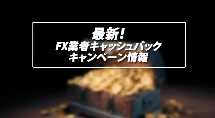 【2020年4月】FX業者キャッシュバックキャンペーン情報