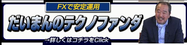 【だいまんテクノファンダ】デイトレード結果、2日連続1円オーバー獲得!!