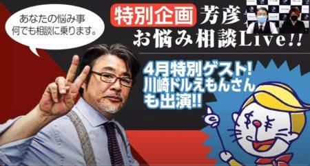 特別企画 芳彦先生のFXお悩み相談(2020年4月28日放映分)