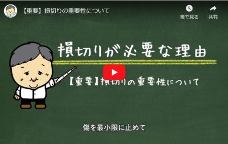 ダメおやじFXユーチューブチャンネル開設!