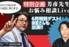 6月25日(木)経済指標予定
