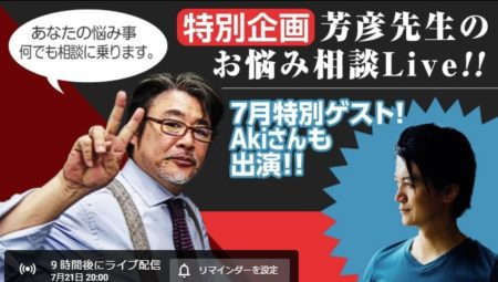 特別企画 芳彦先生のお悩み相談Live!!2020年7月21日