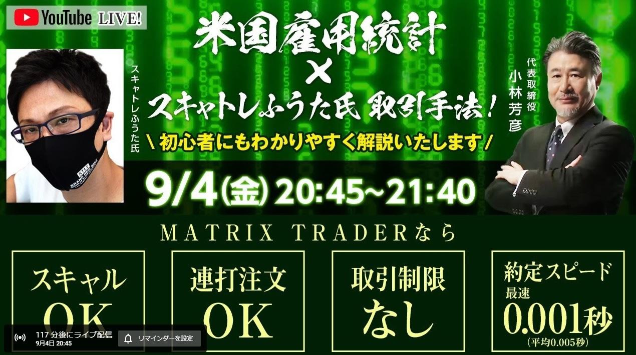 今夜(2020年9月4日(金)21:30)米雇用統計のLive配信!