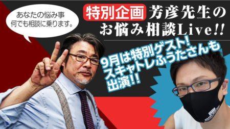特別企画 芳彦先生のお悩み相談Live!!2020年9月23日
