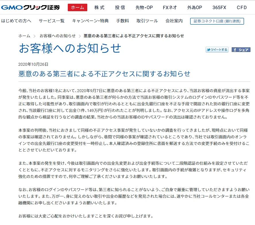 【セキュリティ対策】金融口座が今狙われている!