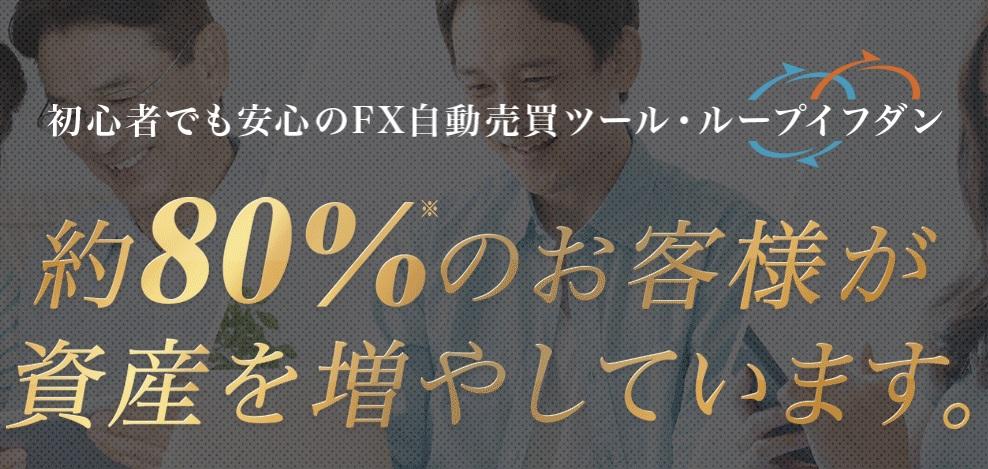 自動売買システム「ループイフダン」が初心者におススメの理由!