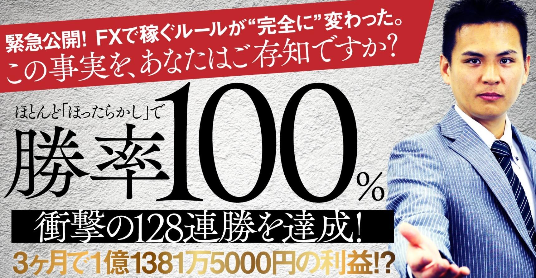 PR:勝率100%、衝撃の128連勝が可能になる!?FXの新ルール