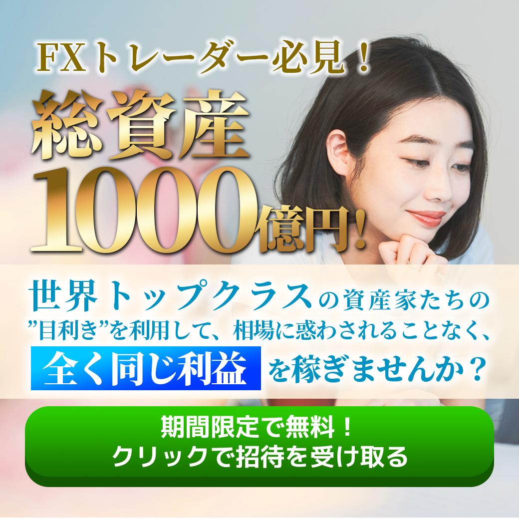 PR:資産500倍アップ!?超極秘コミュニティ
