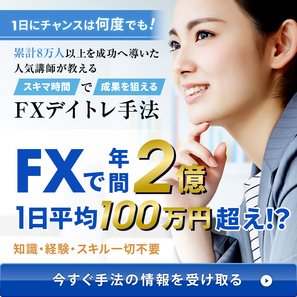 PR:FX初心者が連日100万円の利益!?世界が認めた超シンプルな稼ぎ方とは