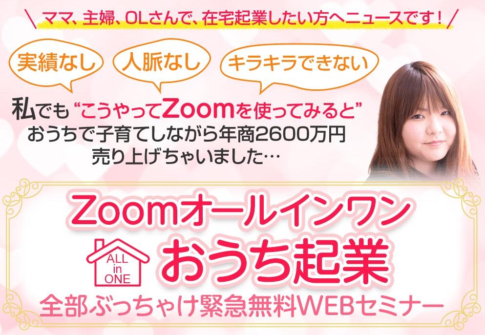 PR:実績、学歴、キャリアなしから年商2,600万円!?