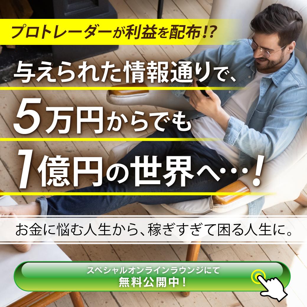 PR:マネをするだけで5万円が1億円に!?FXトレーダー必見です!