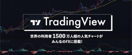 みんなのFXで「TradingView」が使用可能に!