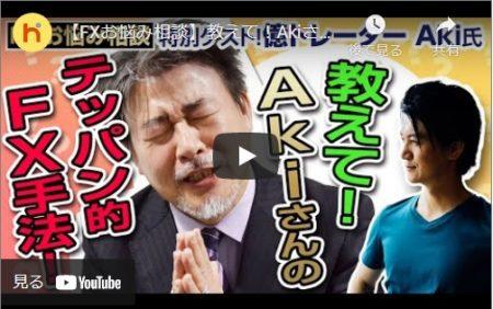【お悩み相談】億トレーダーAkiさんの必勝FX手法