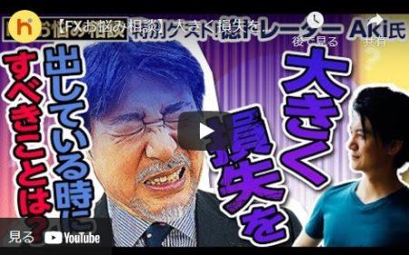 【お悩み相談】億トレーダーAkiさんのメンタルコントロール法